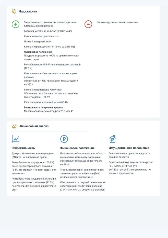 expertnoe-zakluchenie-3