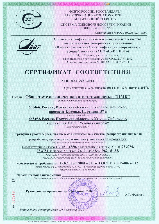 gost-rv-0015-002-2012