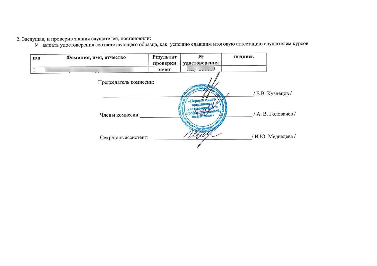obrazets_upk_vipiska_2